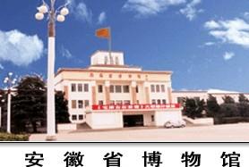 天长博物馆