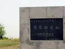 凌家滩遗址