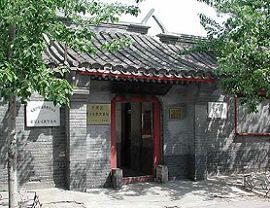 北京茅盾故居