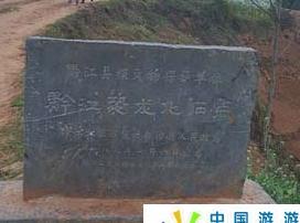 山阳岭恐龙化石遗址