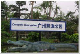 廣州鱷魚公園