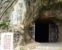蟠龙洞风景名胜区