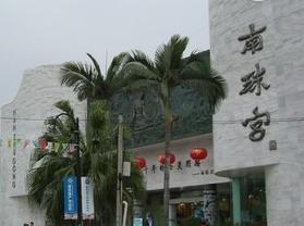 北海南珠宫