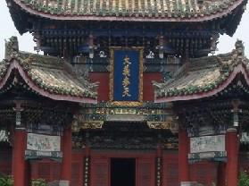 山陜甘會館