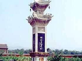 仰韶村文化遗址