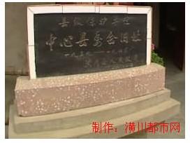 中共潢川中心县委旧址
