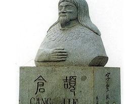 仓颉陵遗址