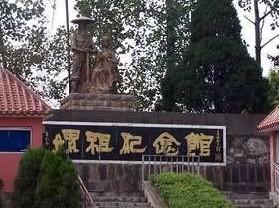 嫘祖紀念館