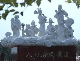 八仙台旅游风景区