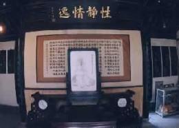 刘熙载故居