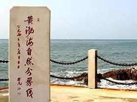 黄勃海分界线
