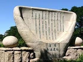 沈阳新乐遗址博物馆