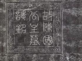 陈国公主墓志铭