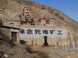 大同煤矿展览馆