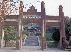 晉國三公墓