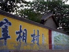 """中国""""宰相村"""""""