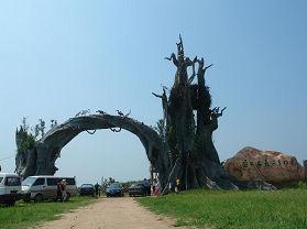 黄河森林公园