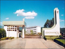 云南热带作物职业学院