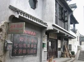 西塘·乐国酒家