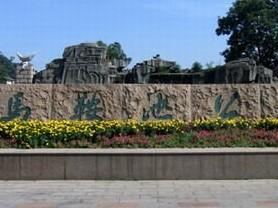 马鞍池公园